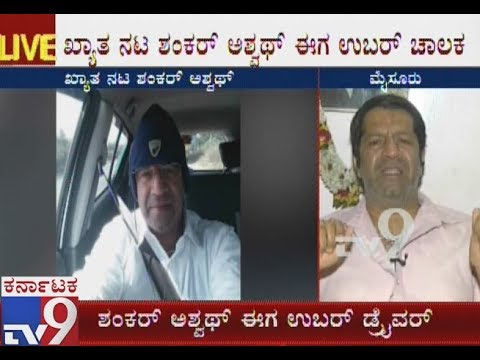Actor Ashwath son Shankar Ashwath Drive Uber Cab due to Lack of Roles in Film and Television