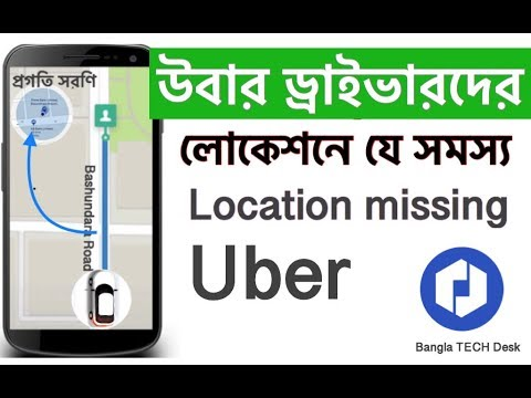 How to find Uber passenger on current location || Bengali