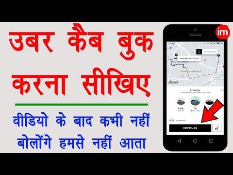 How to Book Uber Cab in Hindi – उबेर कैब बुक करने का पूरा प्रोसेस | By Ishan