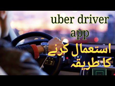 New uber driver app training in hindi urdu 2019  Latest uber Driver App  how to use uber driver app 