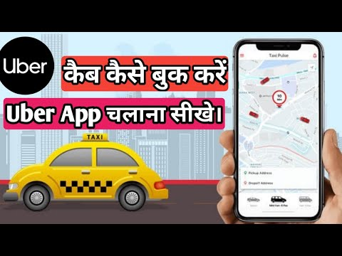 How To Use Uber App   Uber App Se Cab kaise book kare 2020 Process